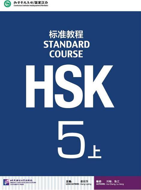 HSK 5 Textbook A