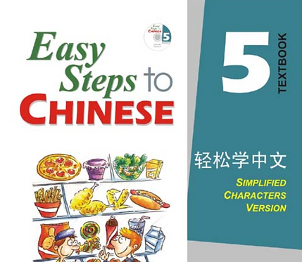 Easy Steps to Chinese vol.5 - Textbook