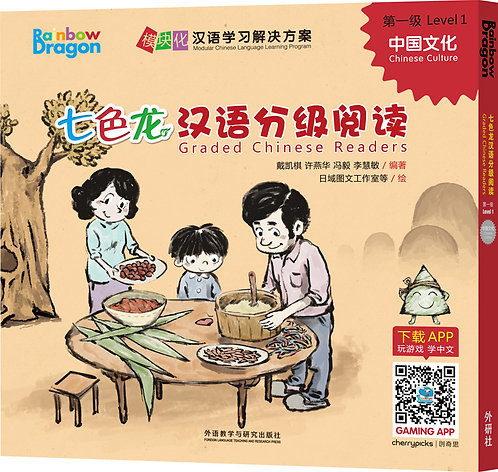 Rainbow Dragon Graded Chinese Readers Level 1:Chinese Culture