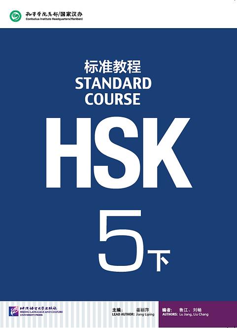 HSK 5 Textbook B