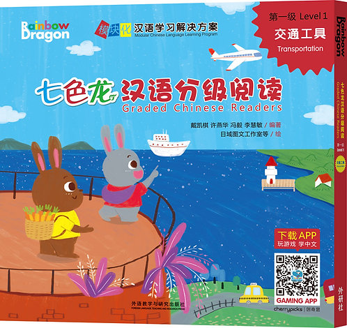 Rainbow Dragon Graded Chinese Readers Level 1:Transportation