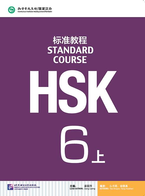 HSK 6 Textbook A