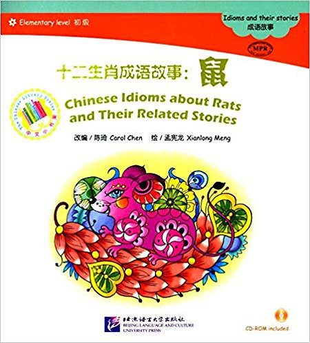 The CLS-2: Idioms about 12 Chinese Zodiac
