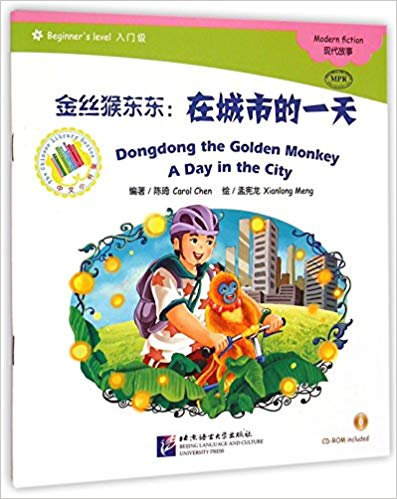 The CLS-1: Dongdong the Golden Monkey