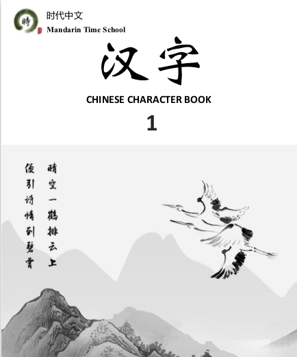 Chinese Character Learning Package-Level 1