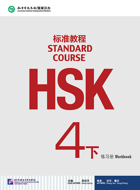 HSK 4 Workbook B