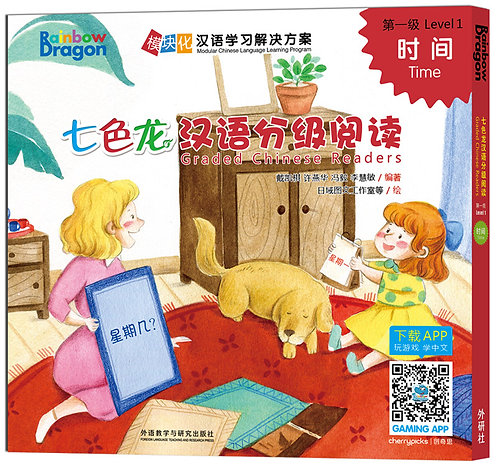 Rainbow Dragon Graded Chinese Readers Level 1:Time