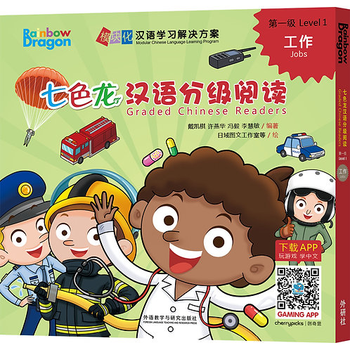 Rainbow Dragon Graded Chinese Readers Level 1:Jobs