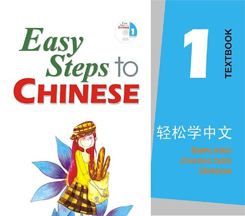 Easy Steps to Chinese vol.1 - Textbook