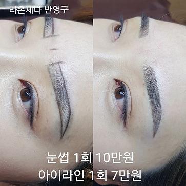 수원반영구