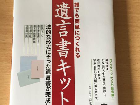 最近は「エンディングノート」だけではなく、自分で簡単に作れる「遺言書キット」なんかも発売されているんですね〜!