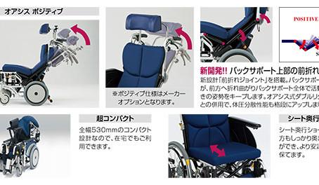 リクライニング式の車椅子を導入しました。