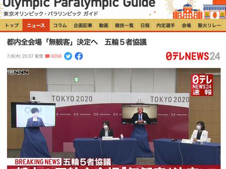 東京オリンピックは無観客へ