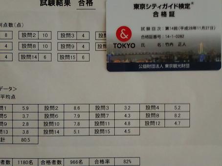 東京シティガイド検定に合格しました。