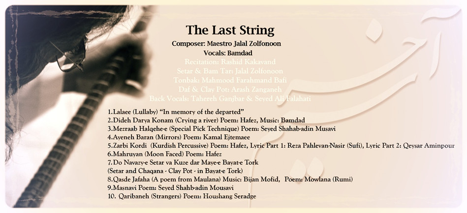 The Last String