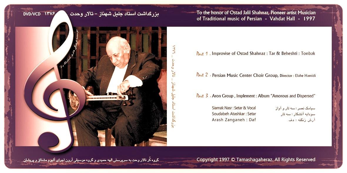 In honour of Master Jalil Shahnaz