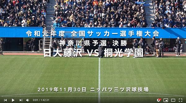 日大藤沢vs桐光学園For動画サムネイル.png