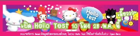 Hello Kitty Online Closed Beta Starts in Thailand!
