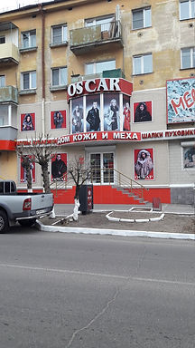 Центральный вход магазина Оскар