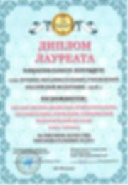 копия диплома.jpg
