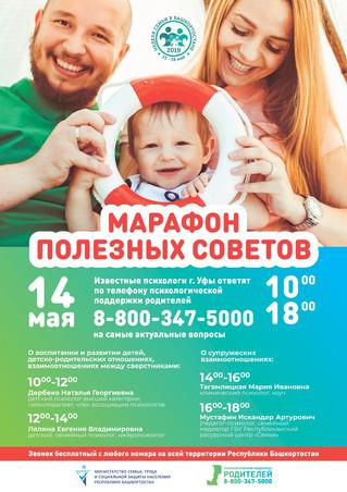 14.05 - марафон Полезных советов.JPG