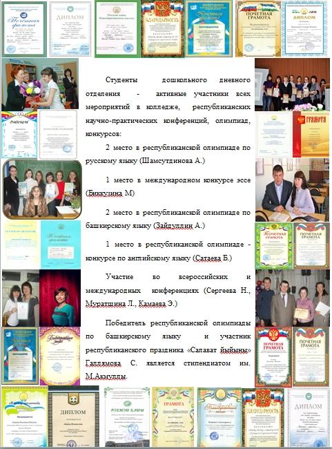 ДОСТИЖЕНИЯ_ДО