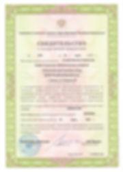 Свидетельство о гос.аккредитации.JPG