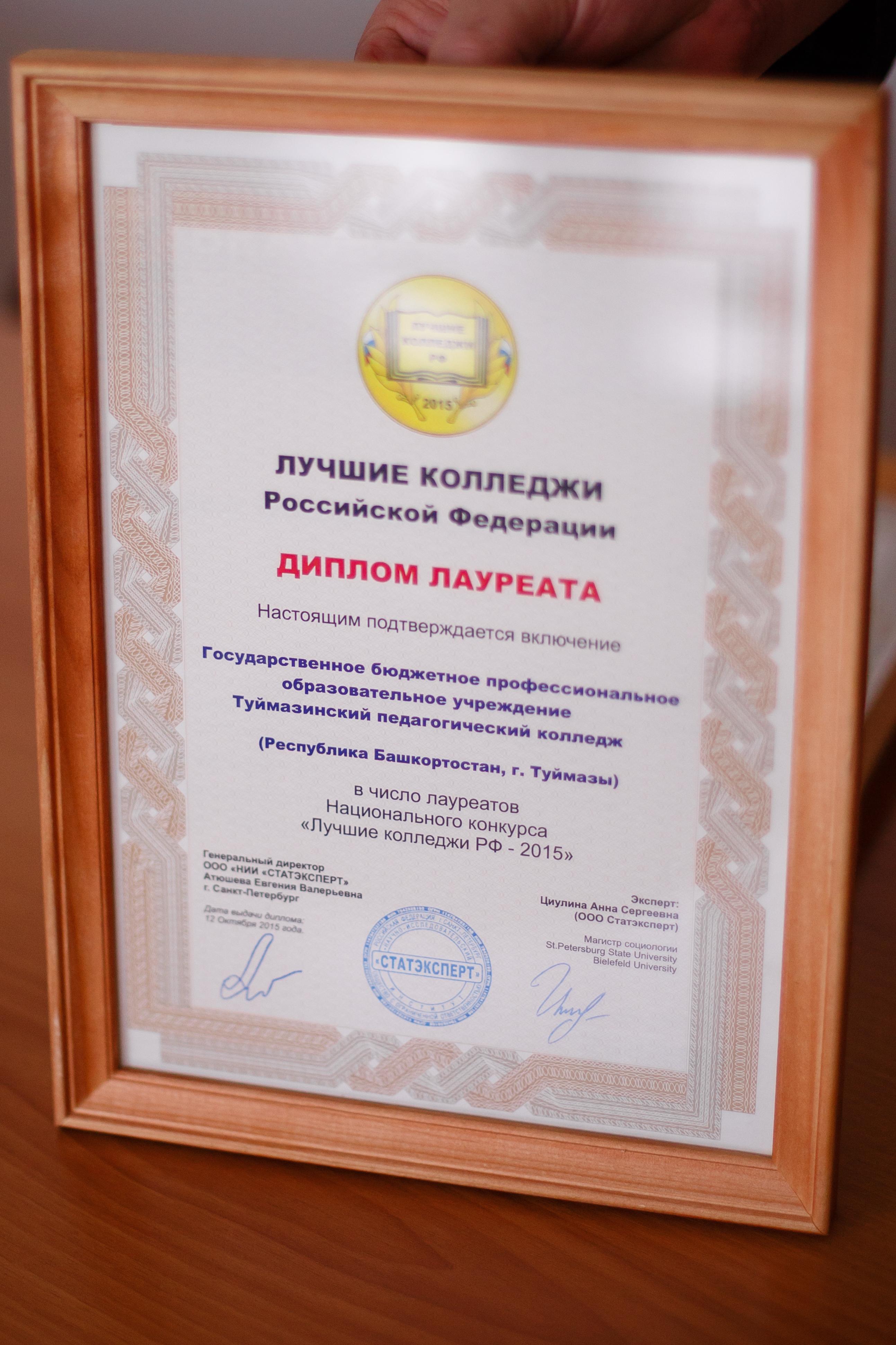 """""""Лучшие колледжи РФ - 2015"""""""