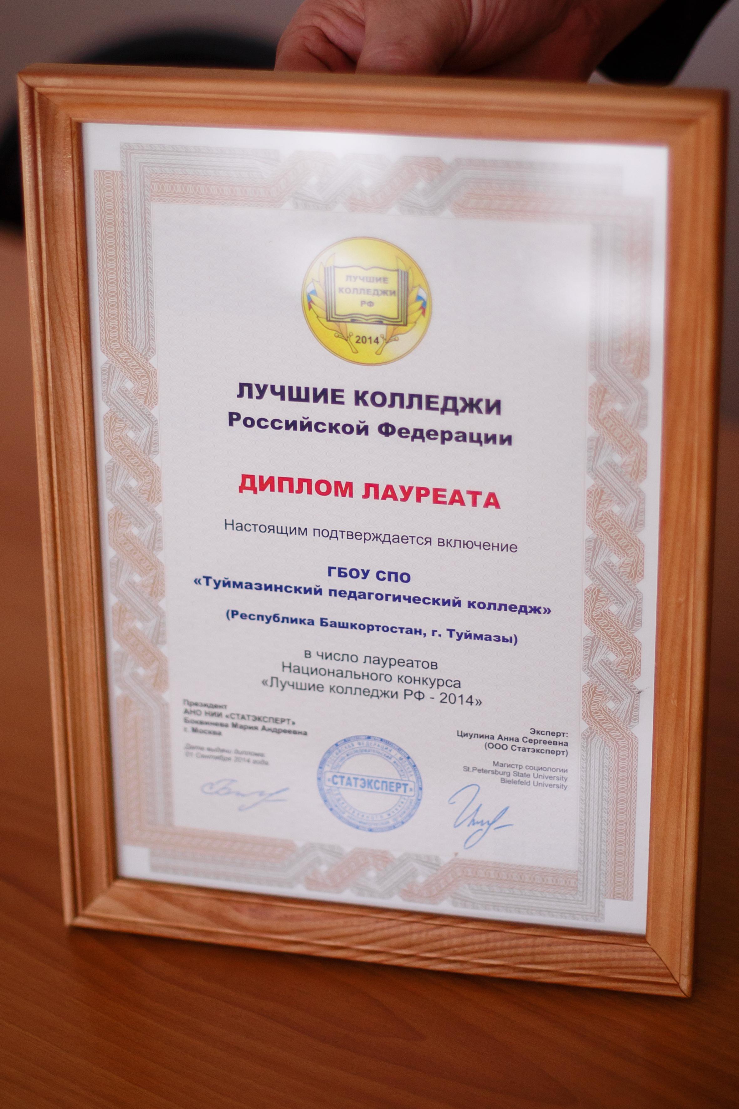 """""""Лучшие колледжи РФ - 2014"""""""