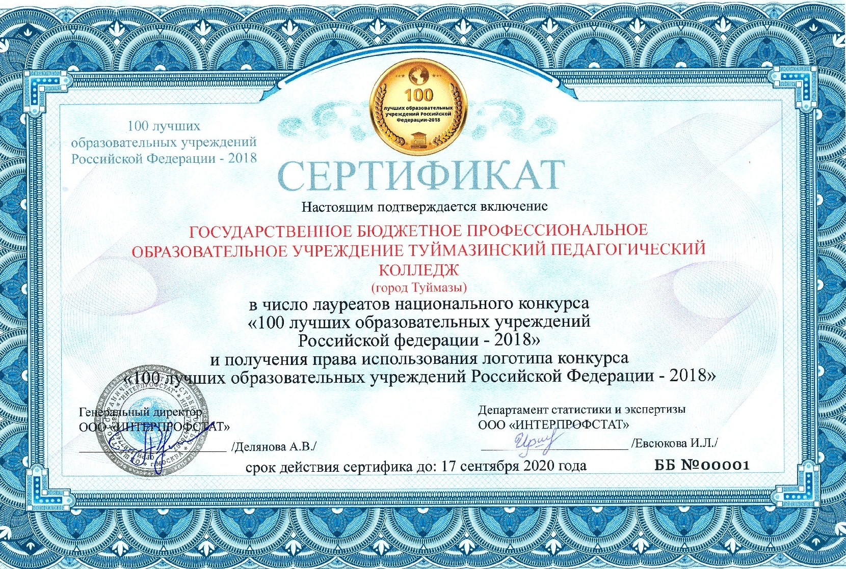 копия сертификата