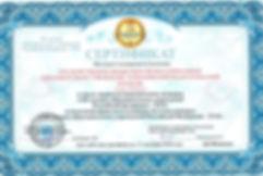 копия сертификата.jpg