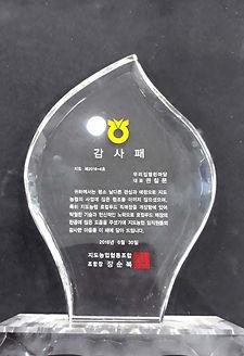 감사패 - 2016년 지도농협협동조합.jpg
