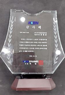 감사패 - 2016년 한국남동발전.jpg