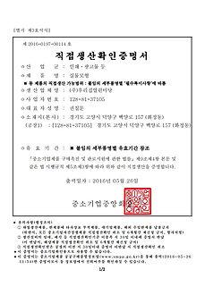 직접생산확인증명서-실물모형.pdf_page_1.jpg