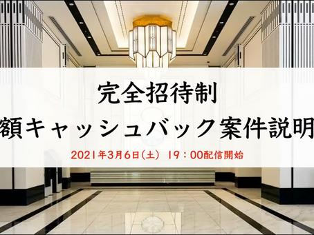【高額キャッシュバック案件紹介】マネーコンシェルジュFAQ