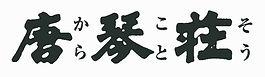 karaaokagetuki_edited_edited_edited.jpg