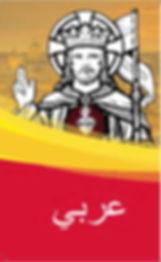 Arabo.JPG