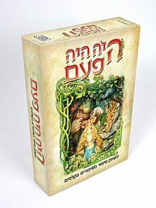 היה היה פעם בעברית