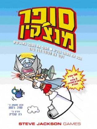 סופר מנצ'קין בעברית