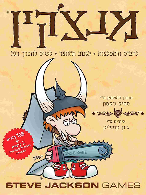 מנצ'קין בעברית