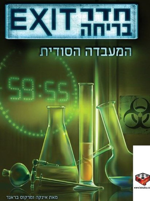 Exit המעבדה הסודית