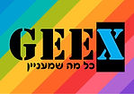 לוגו GEEX קשת.jpg