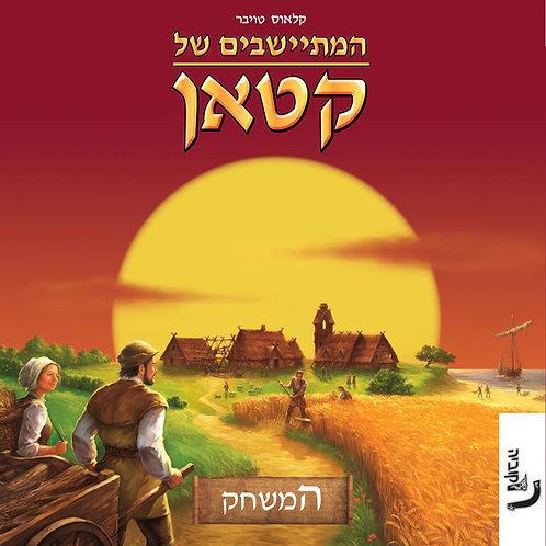 המתיישבים של קטאן (עברית) משחק בסיס