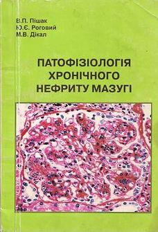 Book nefrin last 1.JPG