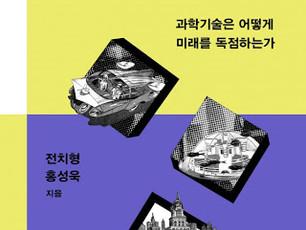 미래는 오지 않는다, 전치형 · 홍성욱
