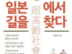 초고령사회 일본에서 길을 찾다, 김웅철