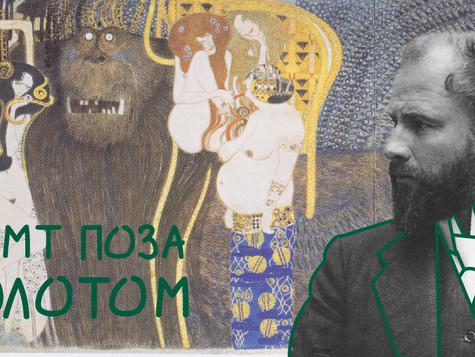 Густав Клімт поза золотом