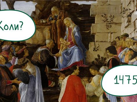 Різдво: визначити епоху за Ісусом