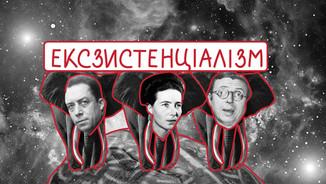 Не такий страшний чорт: п'ять книжок, щоб потоваришувати з екзистенціалізмом