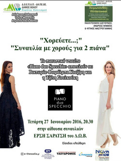 Concert in Volos